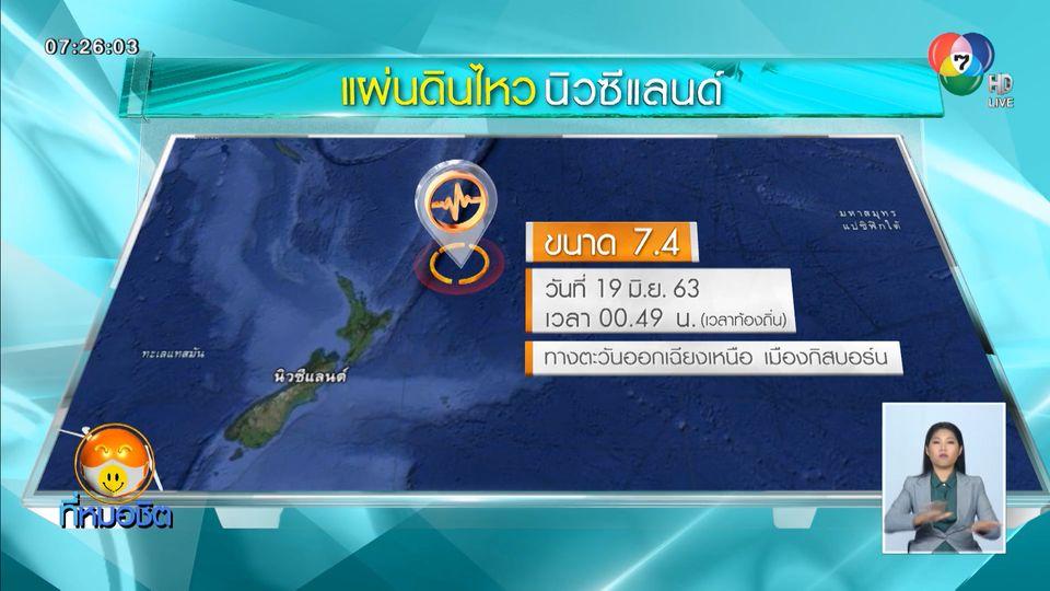 แผ่นดินไหว ขนาด 7.4 เขย่านิวซีแลนด์