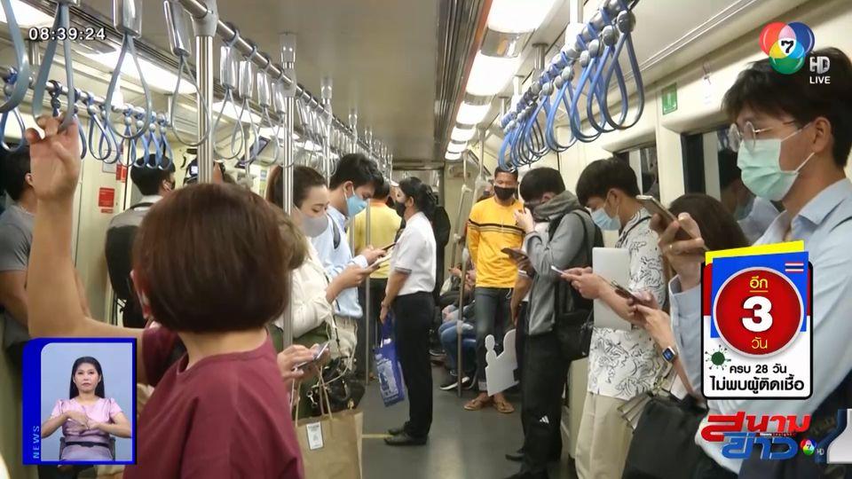 กรมรางฯ ปรับรูปแบบรถไฟฟ้ารับเปิดเทอม เน้นคัดกรอง-สวมหน้ากากฯ