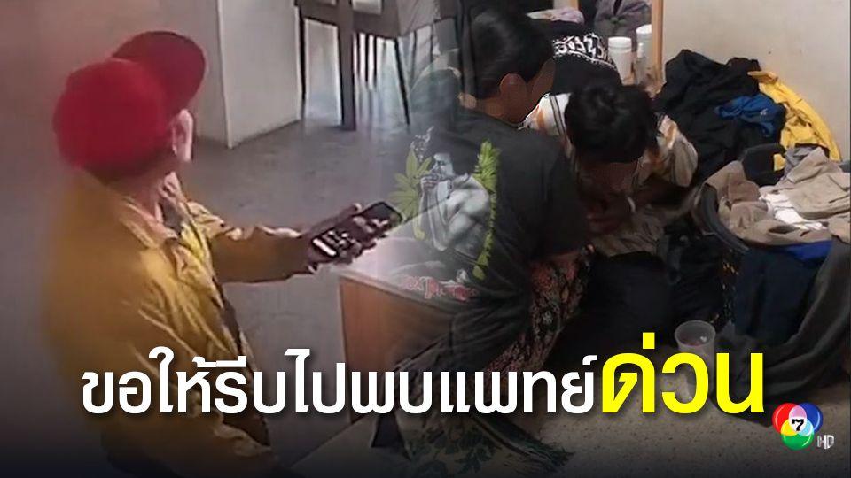 ตำรวจขอให้ชายที่มีความสัมพันธ์กับหนุ่มฉกมือถือ ไปพบแพทย์ตรวจเอชไอวีด่วน