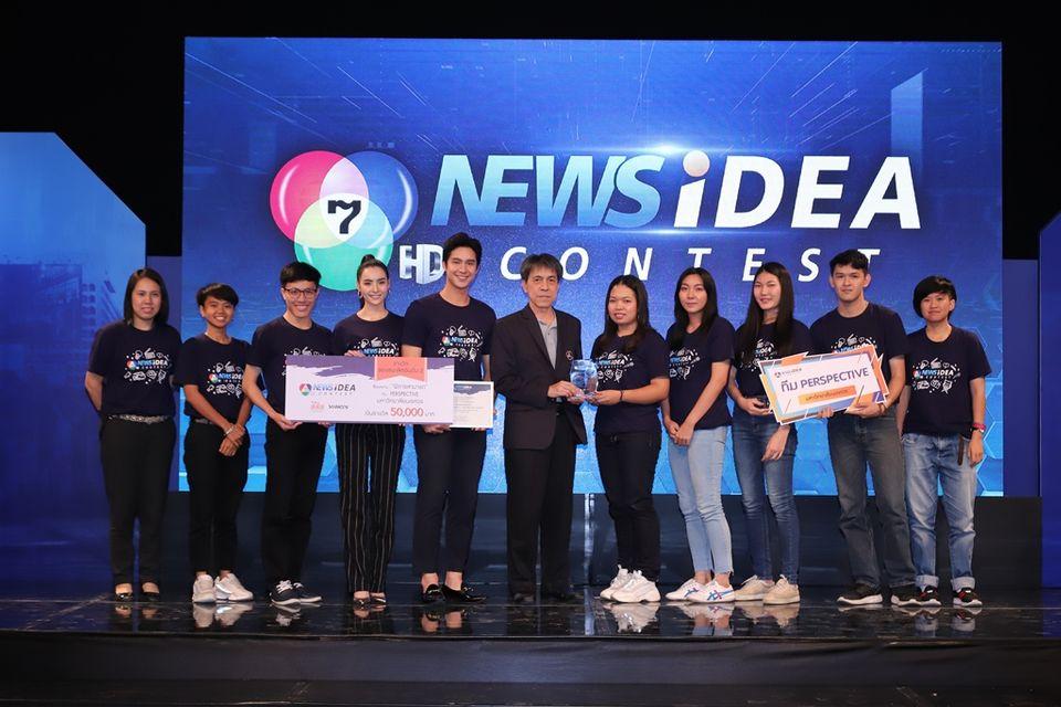 """ยอดเยี่ยม!!! ทีมไขแป๊ป จากมหาวิทยาลัยศิลปากร คว้ารางวัลชนะเลิศ โครงการ """"7HD NEWS IDEA CONTEST"""" รับทุนการศึกษา 1 แสนบาท"""