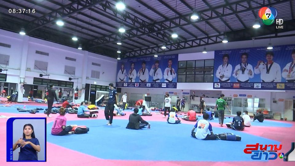 สมาคมกีฬาเทควันโดฯ เปิดแคมป์เรียกนักกีฬากลับมาซ้อม ลุยคัดโอลิมปิก