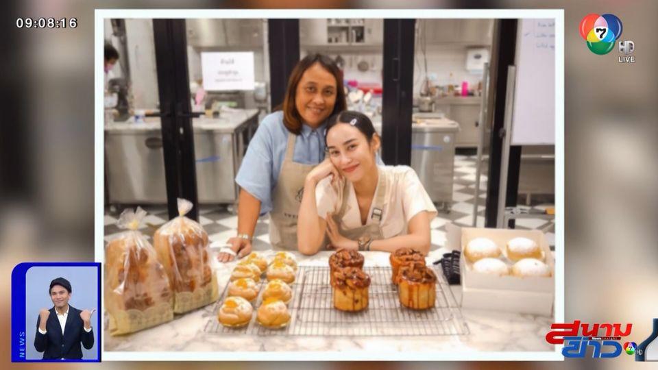 นาว ทิสานาฏ จูงมือคุณแม่เรียนทำขนม เผยเป็นวิธีคลายเครียดอย่างดี : สนามข่าวบันเทิง