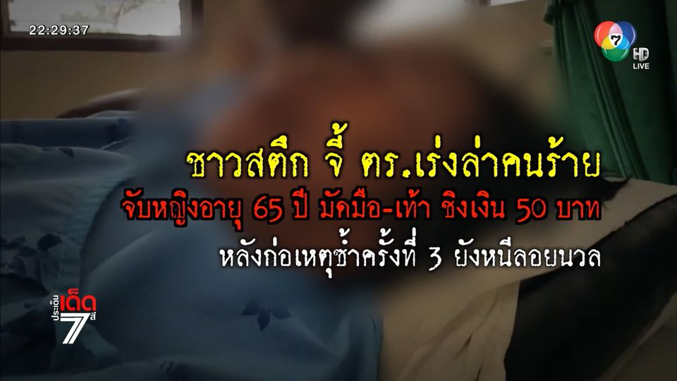 ชาวบ้านจี้ ตร.เร่งล่าตัว คนร้ายจับหญิงอายุ 65 ปีมัดมือ-เท้า ชิงเงิน 50 บาท ยังลอยนวล