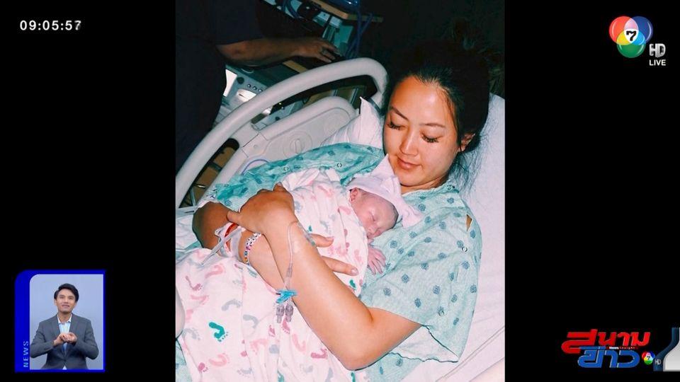 มิเชล วี โปรกอล์ฟสาวดัง คลอดลูกสาวคนแรก ตั้งชื่อ มาเคนนา