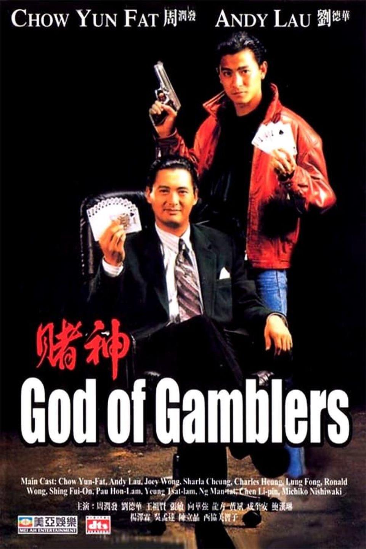 """ภ.จีน """"คนตัดคน"""" (GOD OF GAMBLERS)"""