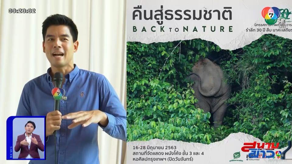 ไม่ธรรมดา! โน้ต วัชรบูล ปลื้มภาพถ่ายสัตว์ป่า ได้แสดงในนิทรรศการ รำลึก 30 ปี สืบ นาคะเสถียร : สนามข่าวบันเทิง