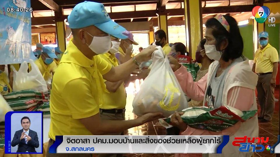 ภาพเป็นข่าว : จิตอาสา ปคม. มอบบ้านและสิ่งของช่วยเหลือผู้ยากไร้ในจังหวัดสกลนคร