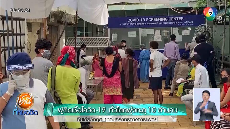 ผู้ติดเชื้อโควิด-19 ทั่วโลกพุ่งทะลุ 10 ล้านคน อินเดียวิกฤต ขาดบุคลากรทางการแพทย์