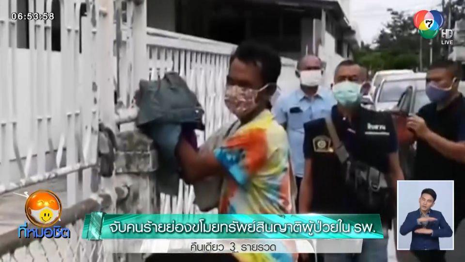 จับคนร้ายย่องขโมยทรัพย์สินญาติผู้ป่วยในโรงพยาบาล คืนเดียว 3 รายรวด