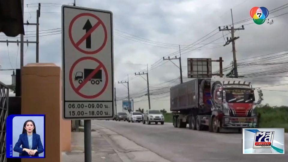 ชาวระยองสุดทน รถบรรทุกใช้เส้นทางทั้งที่มีป้ายห้าม ชี้เรื้อรังมานาน
