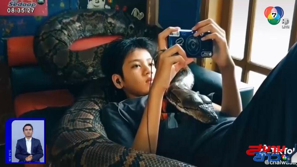 ภาพเป็นข่าว : ถึงกับขนลุก วัยรุ่นในอินโดนีเซีย เผยภาพงูยักษ์แสนรัก