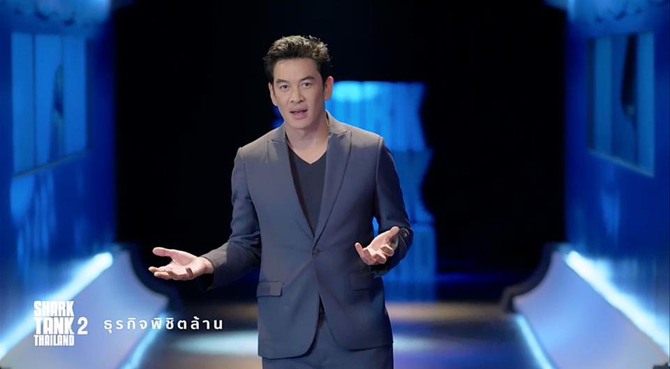 """""""ชาคริต"""" ชวนคนมีฝันอยากสร้างธุรกิจดู """"Shark Tank Thailand ซีซัน 2"""""""