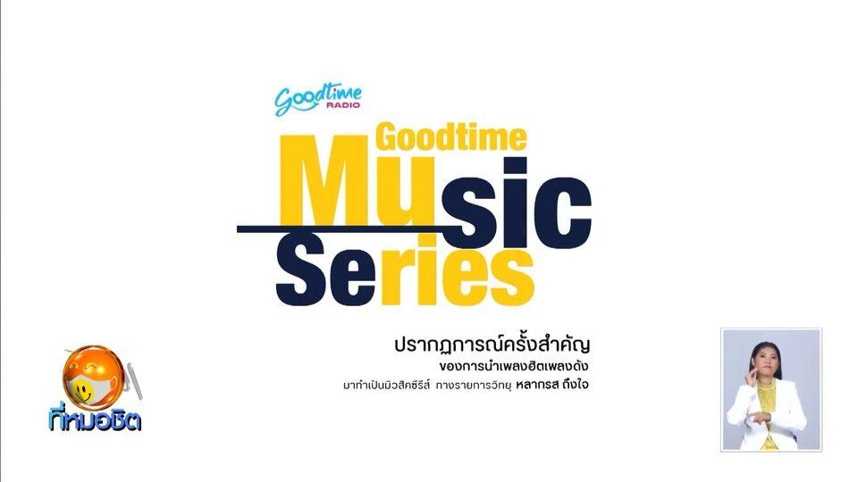 กิจกรรม GOODTIME MUSIC SERIES EP.2 GOODTIME THE BEST HITS