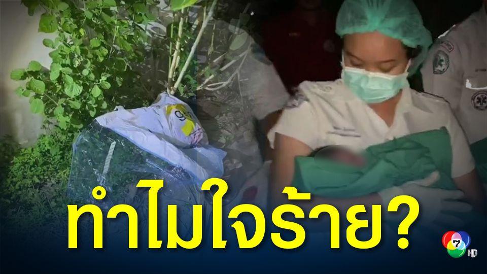 พบทารกแรกเกิด ถูกทิ้งไว้ข้างถนน