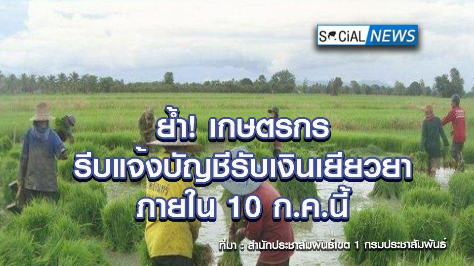 ธกส. ย้ำ! เกษตรกร 1.2 แสนราย รีบแจ้งบัญชีธนาคารโดยด่วน ภายใน 10 ก.ค.นี้