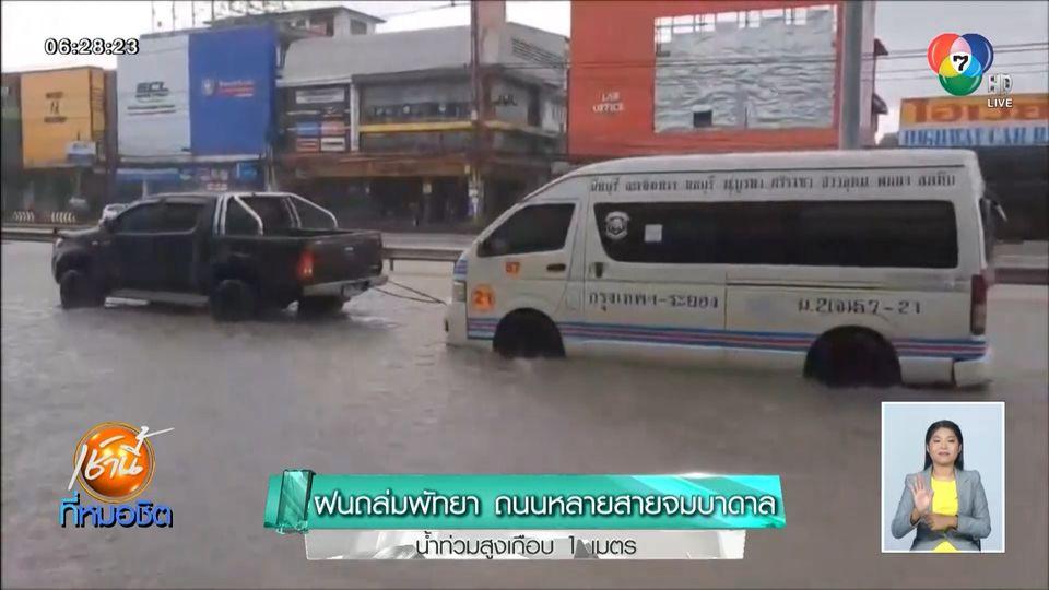 ฝนถล่มพัทยา ถนนหลายสายจมบาดาล น้ำท่วมสูงเกือบ 1 เมตร