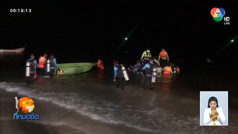 ระดมค้นหาผู้สูญหาย 2 คน ออกเรือหาปลาหมึกกลางทะเลหัวหิน เจอคลื่นซัดเรือล่ม