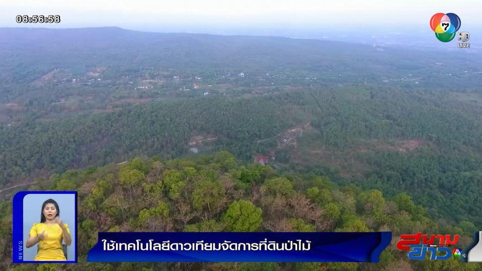 จิสด้า สนับสนุนใช้เทคโนโลยีดาวเทียมจัดการพื้นที่ป่าไม้