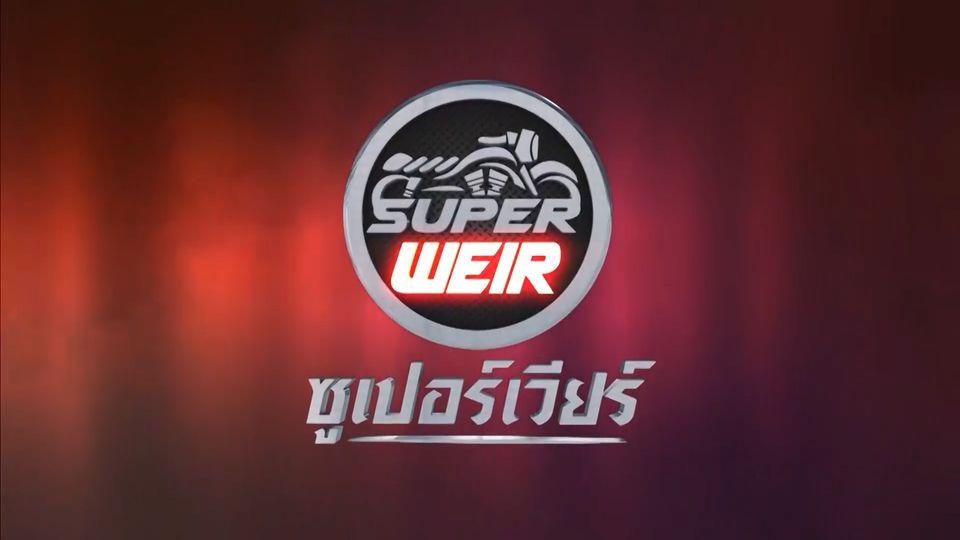 ซูเปอร์เวียร์...SUPER WIER