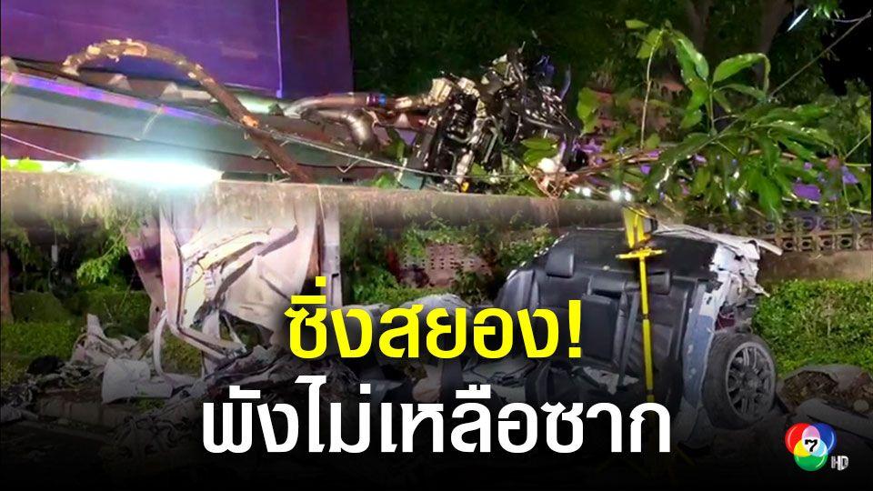 นักศึกษาหนุ่มซิ่งเก๋ง รถเสียหลักพุ่งชนเสาไฟฟ้าดับ 3 ศพ