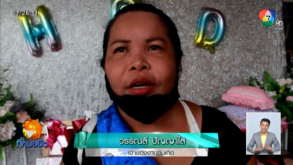 หญิงดวงเฮงถูกลอตเตอรี่ 90 ล้านบาท แจกเงิน-ทองในงานวันเกิด คืนสุขให้ชาวบ้าน
