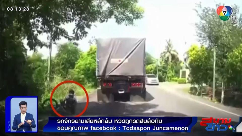 ภาพเป็นข่าว : อุทาหรณ์! รถจักรยานเสียหลักล้ม หวิดถูกรถสิบล้อทับ