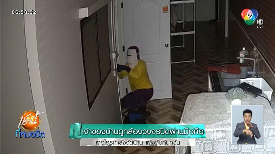 เจ้าของบ้านดูกล้องวงจรปิดผ่านมือถือ เจอโจรกำลังงัดบ้าน แจ้งจับทันควัน