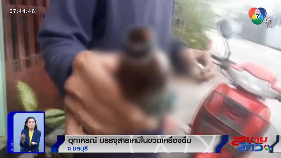 อุทาหรณ์ ชายหยิบเครื่องดื่มชูกำลังดื่ม ไม่รู้มีสารเคมีบรรจุในขวด ทำปวดท้องรุนแรง