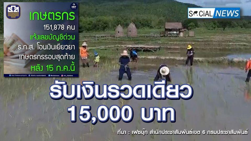 ธ.ก.ส. เตือน! เกษตรกร 151,878 คน แจ้งเลขบัญชีด่วน หลังไม่สามารถโอนเงินเยียวยาเกษตรกรให้ได้