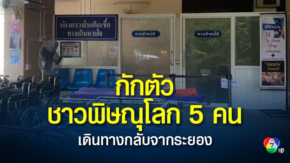 รพ.พุทธชินราช ตรวจหาเชื้อโควิด-19 ผู้ที่เดินทางกลับจากระยอง 5 คน
