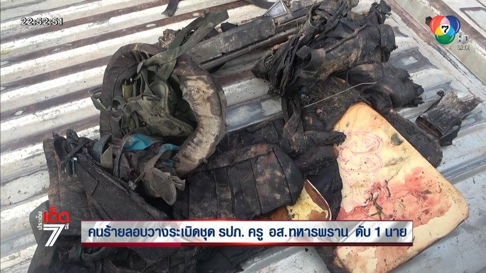 คนร้ายลอบวางระเบิดชุด รปภ. ครู อส.ทหารพราน ดับ 1 นาย