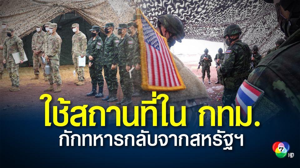 กองทัพ แจงใช้โรงแรมใน กทม.เป็นที่กักทหารไทยกลับจากสหรัฐฯ