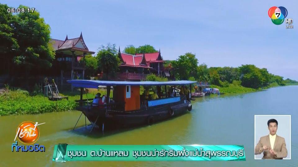 ชุมชน ต.บ้านแหลม ชุมชนน่ารักริมฝั่งแม่น้ำสุพรรณบุรี
