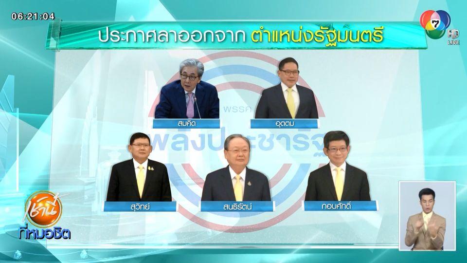 สมคิด-กลุ่ม 4 กุมาร ประกาศลาออกจากรัฐมนตรี เปิดทางนายกฯ ปรับ ครม.