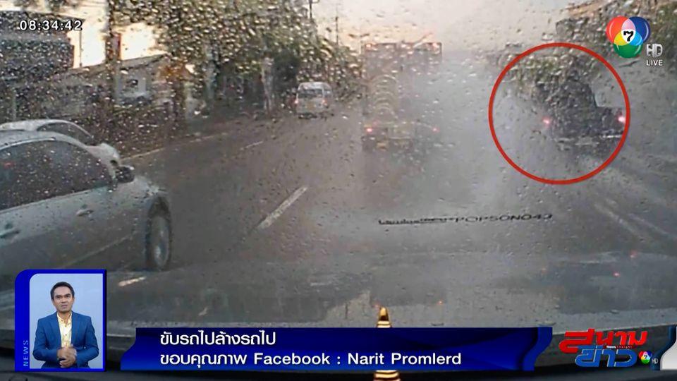 ภาพเป็นข่าว : ชาวเน็ตวิจารณ์หนัก คลิปกระบะขับรถไปล้างรถไป