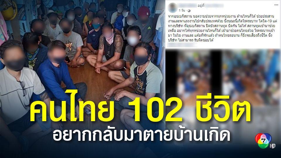 แรงงานไทย 102 ชีวิต วอนหน่วยงานรัฐช่วยพ้นโควิดที่อุซเบกิสถาน