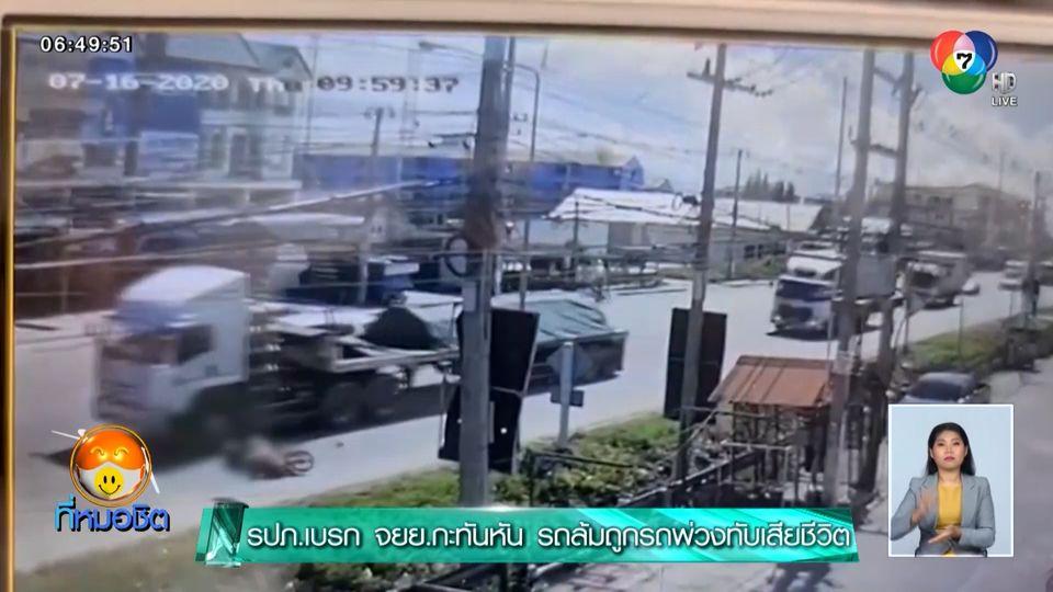 รปภ.เบรก จยย.กะทันหัน รถล้มถูกรถพ่วงทับเสียชีวิต