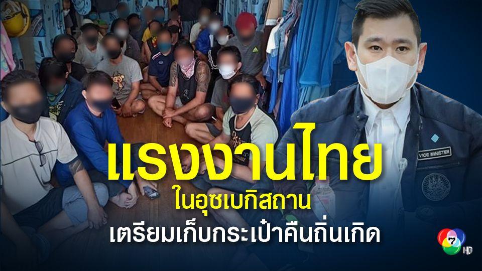 ก.แรงงาน ประสานช่วย 95 แรงงานไทยในอุซเบกิสถานกลับไทย