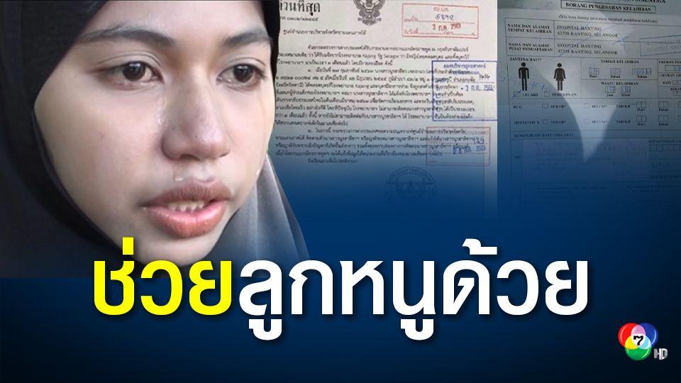 สาวปัตตานีคลอดลูกที่ รพ.ในมาเลเซีย กลับมาต่อวีซาที่ไทย เจอพิษโควิดปิดประเทศกลับไปรับลูกไม่ได้