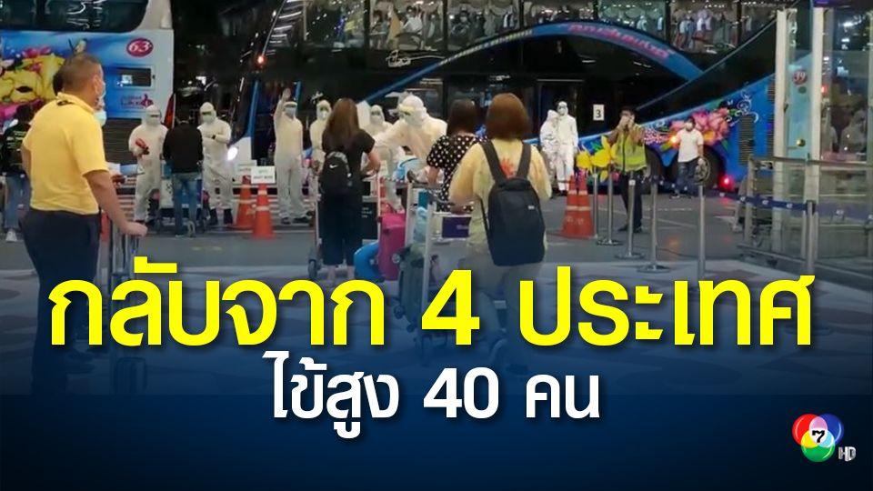 พบคนไทยกลับจาก 4 ประเทศ มีไข้สูง 40 คน