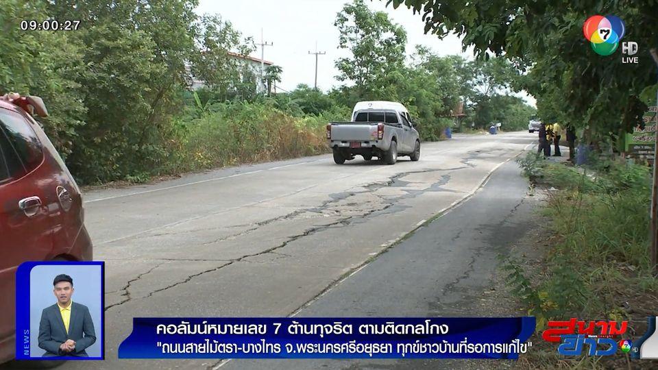 คอลัมน์หมายเลข 7 : 3 หน่วยงานร่วมมือขจัดทุกข์ชาว จ.สระบุรี เร่งซ่อมถนนพังเสียหาย
