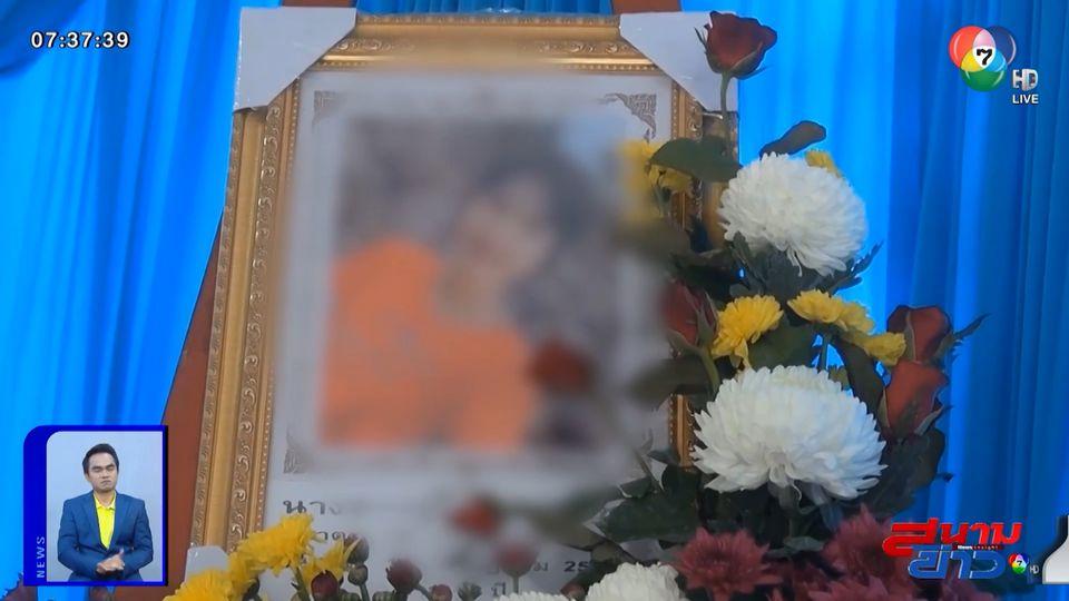 ญาติยันไม่เผาศพหญิงอายุ 18 ปี ถูกแฟนหนุ่มแทงเสียชีวิต เชื่อถูกทำร้ายก่อน
