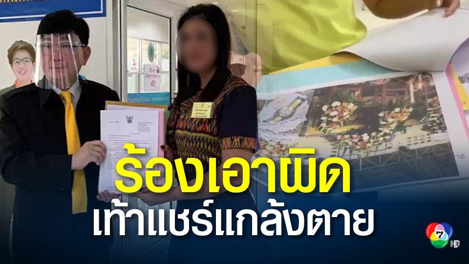 คนไทยในออสเตรเลียร้อง อสส. เอาผิดท้าวแชร์ตายไม่จริง หนีไปต่างประเทศ