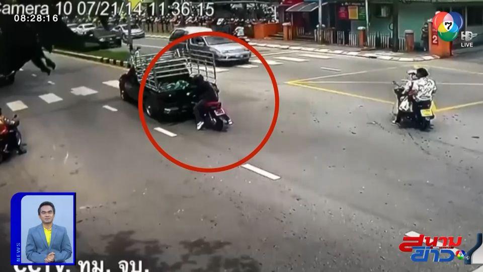 ภาพเป็นข่าว : กระบะจอดให้ทางคนข้ามถนนกะทันหัน โดน จยย.ชนท้ายอย่างจัง