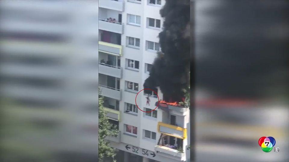 เด็กชาย 2 พี่น้องชาวฝรั่งเศส กระโดดตึกชั้น 4 หนีเพลิงไหม้