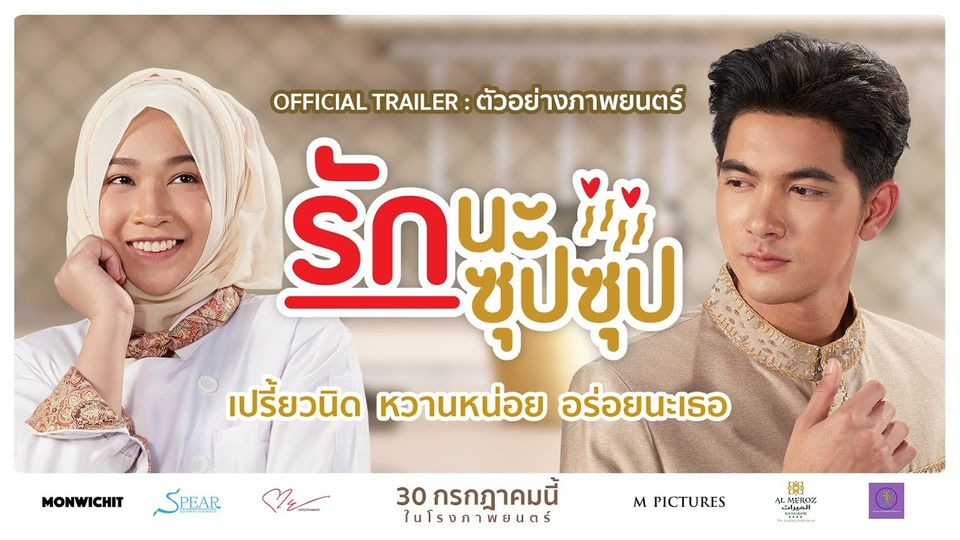 ตัวอย่างภาพยนตร์ รักนะ ซุปซุป ชมก่อนเข้าฉาย 30 กรกฎาคม ในโรงภาพยนตร์