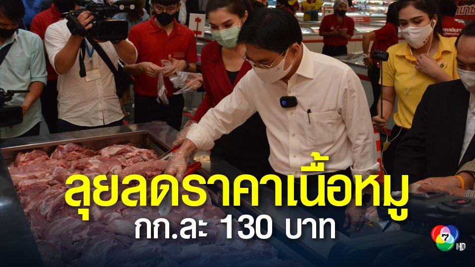 พาณิชย์เร่งตรึงราคาหมู ดึงห้างค้าปลีกขายเนื้อแดง กก.ละ 130 บาท