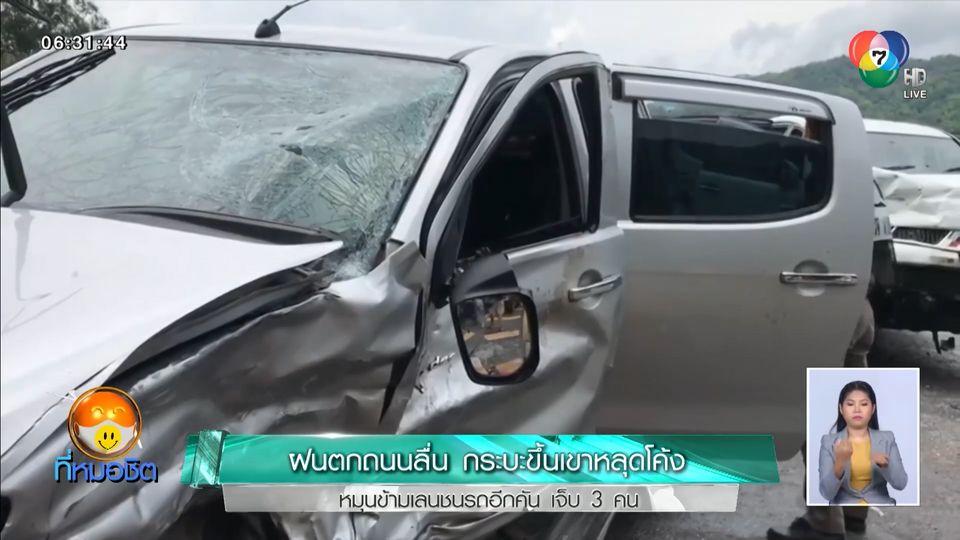 ฝนตกถนนลื่น กระบะขึ้นเขาหลุดโค้ง หมุนข้ามเลนชนรถอีกคัน เจ็บ 3 คน