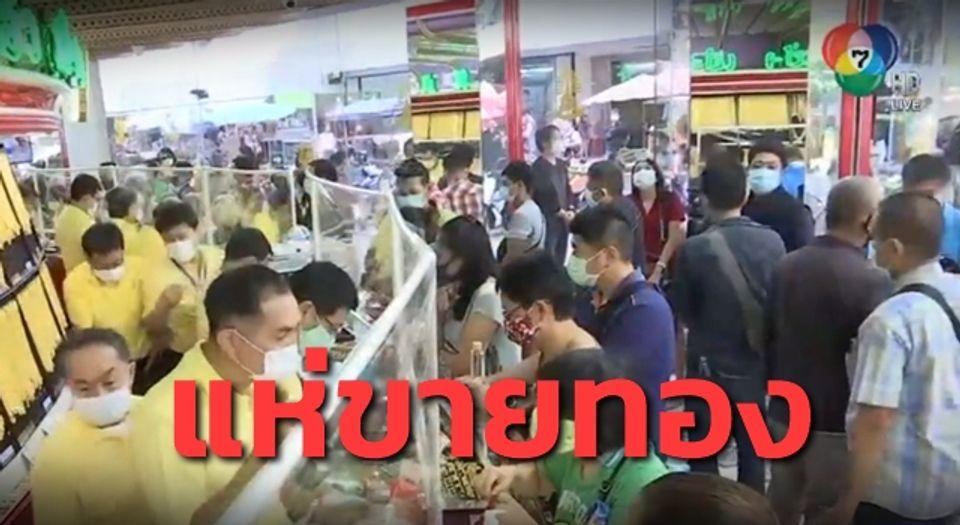 ประชาชนขนทองขายหลังราคาพุ่งไม่หยุด รอคิวตั้งแต่ร้านยังไม่เปิด