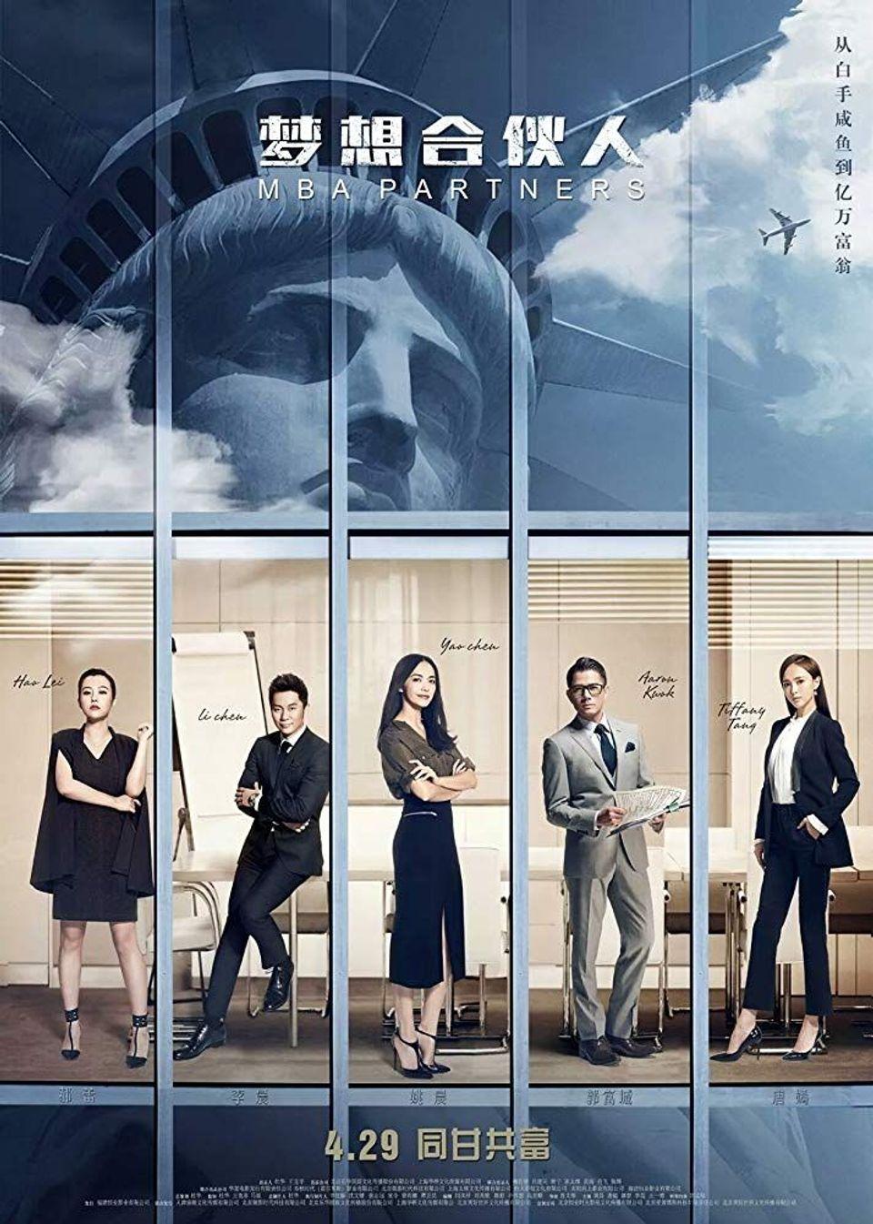 """ภ.จีน """"ภารกิจพิชิตฝัน""""(MBA PARTNERS)"""